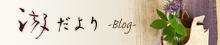 游だより blog